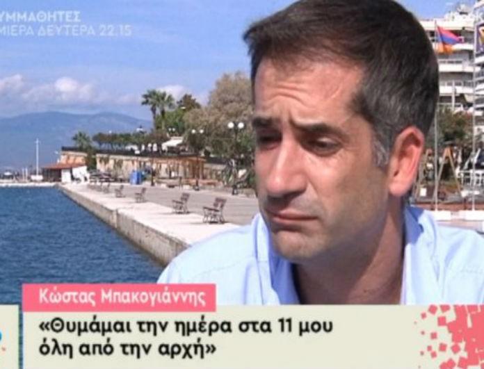 Σπαράζει ο Κώστας Μπακογιάννης περιγράφοντας τον θάνατο του πατέρα του: