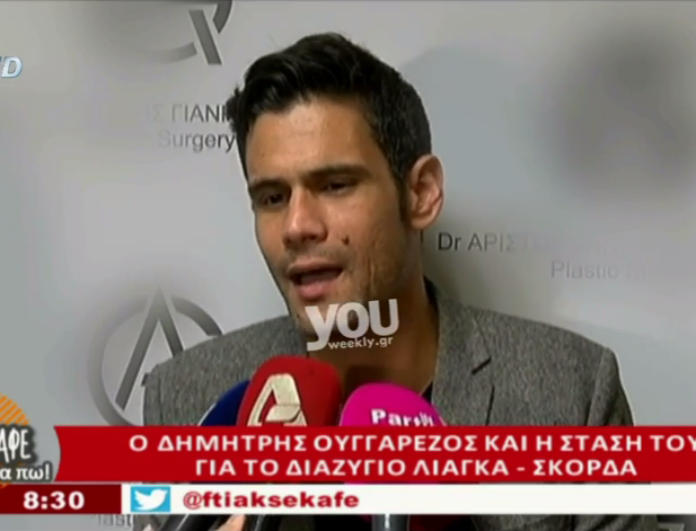 Η αντίδραση του Δημήτρη Ουγγαρέζου όταν τον ρώτησαν για διαζύγιο Λιάγκα - Σκορδά: