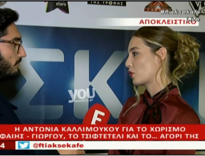 Αντωνία Καλλιμούκου: Η αντίδραση όταν την ρώτησαν για τον Λιάγκα και η αποκάλυψε για το διαζύγιο:
