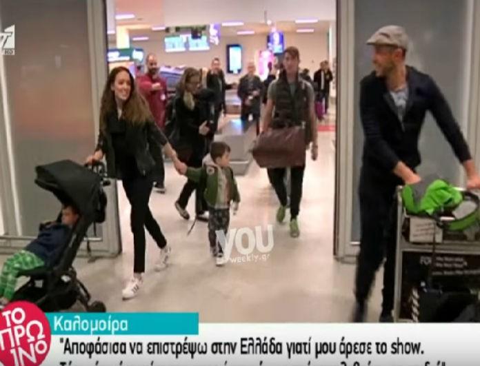 Έφτασε στην Ελλάδα η Καλομοίρα με την οικογένειά της -Τα πρώτα πλάνα από την άφιξή της τραγουδίστριας (Βίντεο)