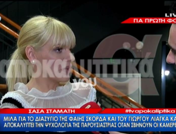 Για πρώτη φορά η Σάσα Σταμάτη παίρνει θέση για το διαζύγιο Λιάγκα - Σκορδά: