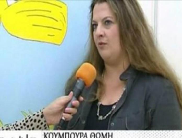 Σοκ στην Λαμία: Βρέθηκε νεκρή μέσα στο σπίτι της η Θώμης Κουμπούρα!