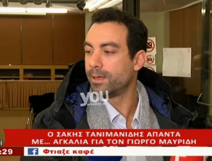 Σάκης Τανιμανίδης: Την