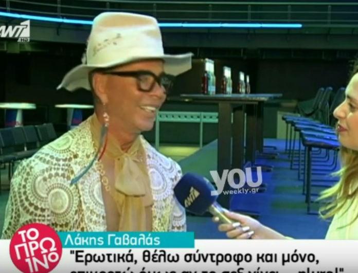 Ο Λάκης Γαβαλάς δηλώνει ερωτευμένος! Τι αποκάλυψε για την προσωπική του ζωή; (Βίντεο)