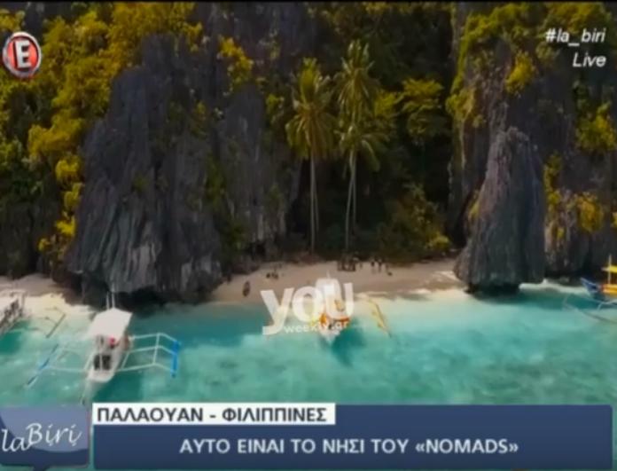 Αυτό είναι το νησί που θα γυριστούν οι