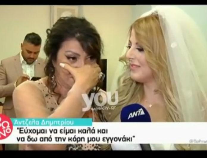 Ξέσπασε σε δάκρυα η Άντζελα Δημητρίου! Το περιστατικό λίγο πριν το γάμο της κόρη της που την έκανε να λυγίσει! (βίντεο)