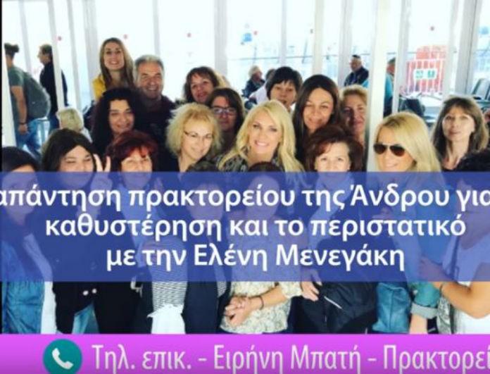 Αποκλειστικό! Η απάντηση του πρακτορείου στο Youweekly.gr για την καθυστέρηση του καραβιού και το περιστατικό με την Ελένη Μενεγάκη!