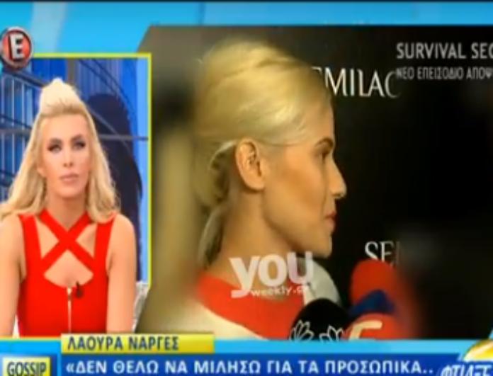 Σε έντονη αμηχανία η Λάουρα Νάργες! Η ερώτηση για τον Μιχάλη Μουρύτσο που την ενόχλησε! (βίντεο)