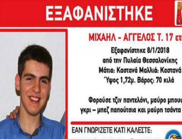Τέλος το μυστήριο για τον 17χρονο που είχε εξαφανιστεί στην Πυλαία