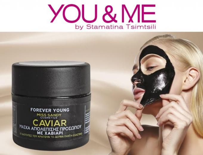Super Διαγωνισμός You & Me! 4 τυχερές θα κερδίσουν από μια μάσκα με χαβιάρι!