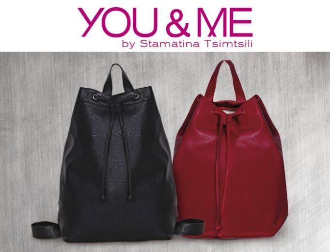 Super Διαγωνισμός You & Me! 4 τυχερές κερδίζουν από ένα μοντέρνο backpack!