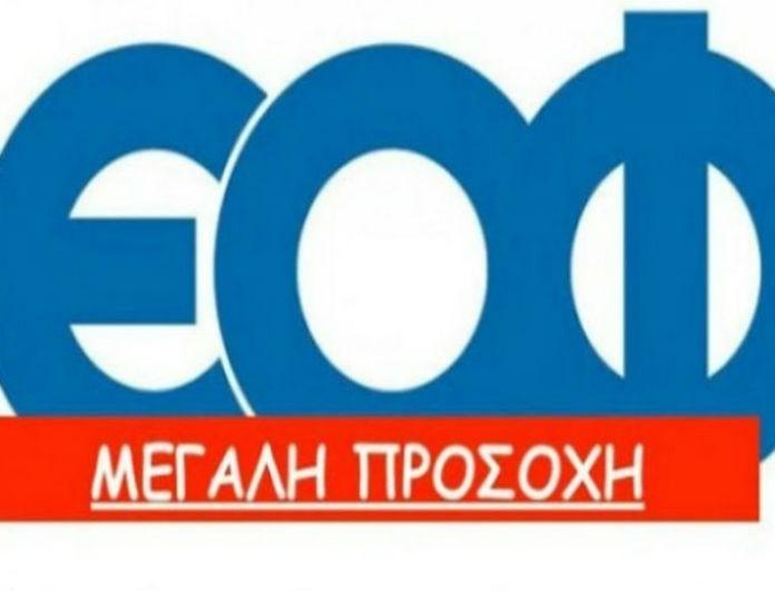 Έκτακτη ανακοίνωση από τον ΕΟΦ: Αποσύρει άρον άρον γνωστά φάρμακα από την αγορά!