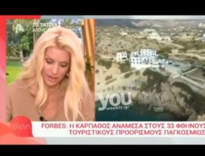 Δεν έχει ξαναγίνει! Η Ελένη Μενεγάκη έδειξε για πρώτη φορά on air φωτογραφίες από τις διακοπές της με τον Μάκη! (Βίντεο)