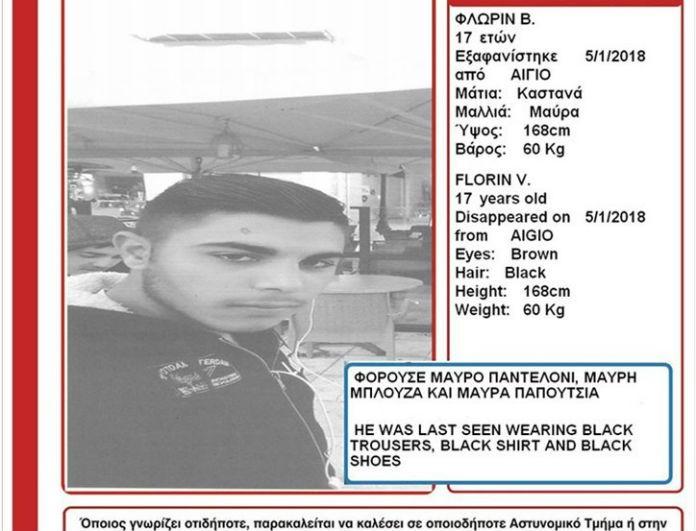 Αποκάλυψη! Εξαφάνιση 17χρονου: Τον έχασαν 5 Δεκεμβρίου γιατί έβγαλαν τώρα amber alert;