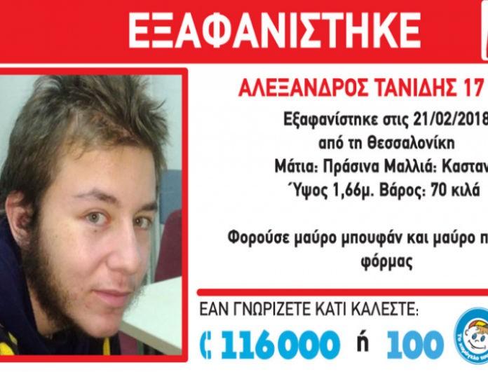 Συναγερμός στην ΕΛ.ΑΣ: Εξαφανίστηκε 17χρονος στη Θεσσαλονίκη!