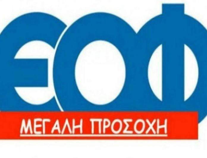 Έκτακτη ανακοίνωση του ΕΟΦ για γνωστά φάρμακα: «Μην τα χρησιμοποιείτε είναι…»