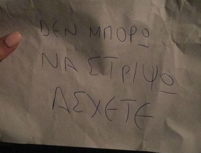 Αδιανόητο περιστατικό! Σε ποια πασίγνωστη Ελληνίδα άφησαν αυτό το.. ραβασάκι;