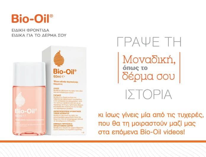 «Μοναδική, όπως το δέρμα σου» από το Bio-Oil