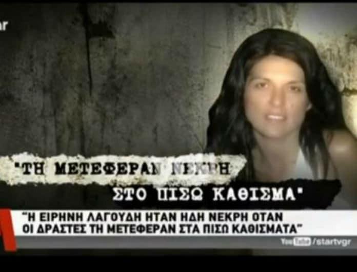 Ειρήνη Λαγούδη: Αποκάλυψη βόμβα! Ήταν ήδη νεκρή όταν την μετέφεραν! (Βίντεο)