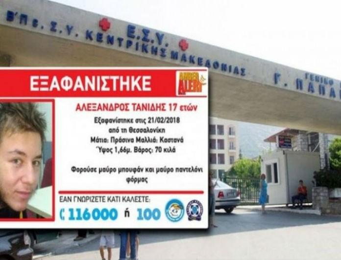 Τραγωδία στη Θεσσαλονίκη: Αυτό είναι το πόρισμα του ιατροδικαστή για τον θάνατο του 17χρονου Αλέξανδρου!