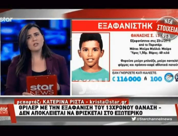 Καταιγιστικές εξελίξεις! Θρίλερ με την υπόθεση της εξαφάνισης του 13χρονου Θανάση!