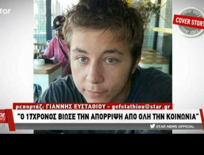 Οργή για τον θάνατο του 17χρονου Αλέξη στην Θεσσαλονίκη! Τα λάθη της πολιτείας που τον οδήγησαν στην αυτοκτονία!