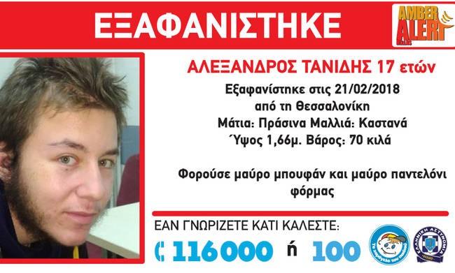 Τραγωδία στην Θεσσαλονίκη: Εδώ βρέθηκε νεκρός ο 17χρονος Αλέξανδρος!