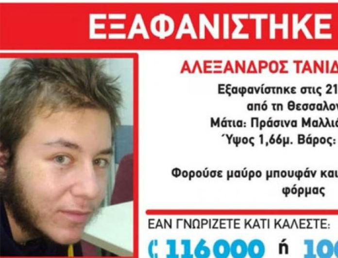 Έκτακτο! Νεκρός ο 17χρονος Αλέξης που είχε εξαφανιστεί στη Θεσσαλονίκη