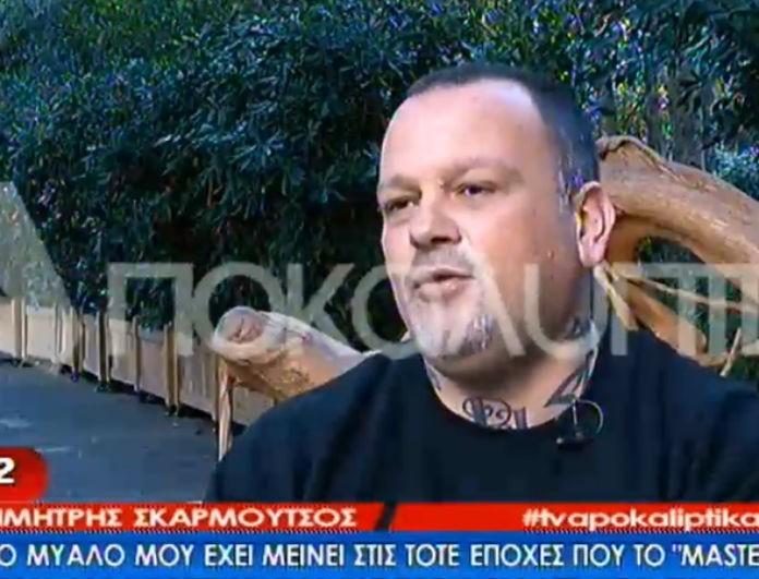 Δημήτρης Σκαρμούτσος: