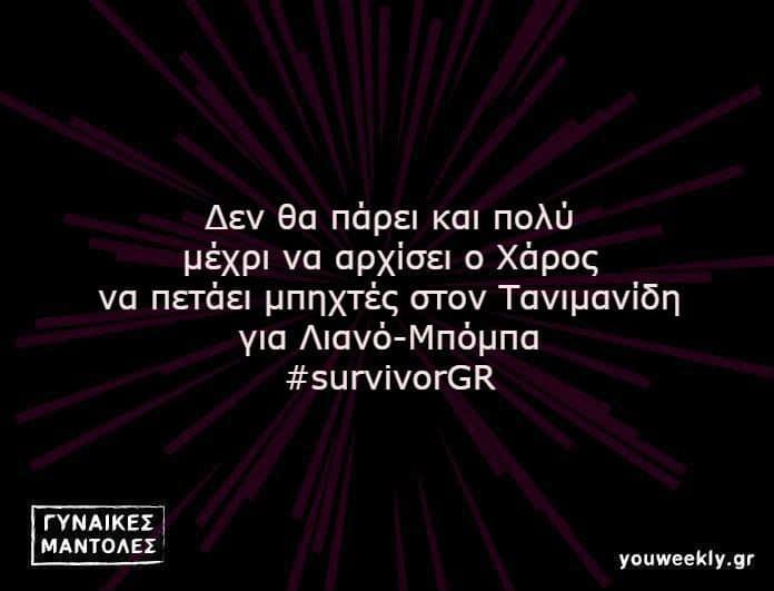 Δεν θα πάρει και πολύ μέχρι να αρχίσει ο Χάρος να πετάει μπηχτές στον Τανιμανίδη για Λιανό-Μπόμπα #survivorGR