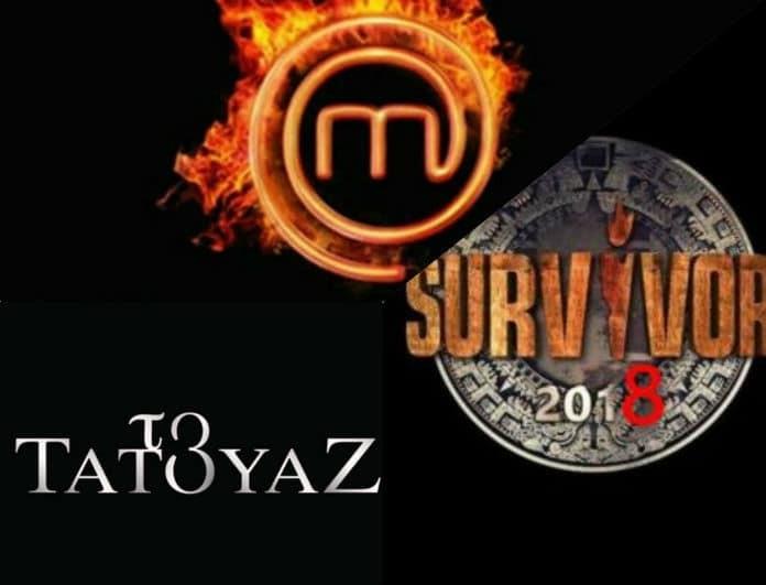 Τηλεθέαση: Χαμός στην Prime Time! Master Chef, Survivor ή Τατουάζ κατέκτησε την πρωτιά;