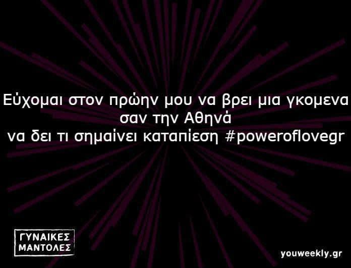 Εύχομαι στον πρώην μου να βρει μια γκομενα  σαν την Αθηνά να δει τι σημαίνει καταπίεση #poweroflovegr