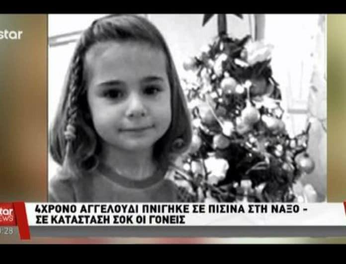 Σοκαρισμένη η μητέρα της 4χρονης που πνίγηκε στη Νάξο! Τι να προσέξουν οι γονείς! (Βίντεο)