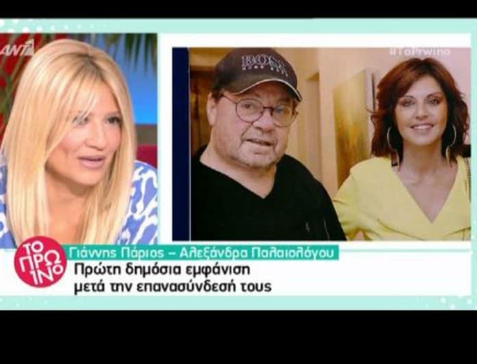 Αλεξάνδρα Παλαιολόγου - Γιάννης Πάριος: Η πρώτη δημόσια εμφάνιση μετά την επανασύνδεση! (Βίντεο)