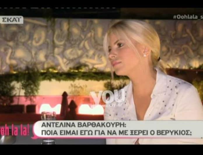 Η Αντελίνα Βαρθακούρη έδωσε κανονικά Παλαιολόγου και Πάριο! «Χίλια συγγνώμη, αλλά θα τα πω…»! (Βίντεο)