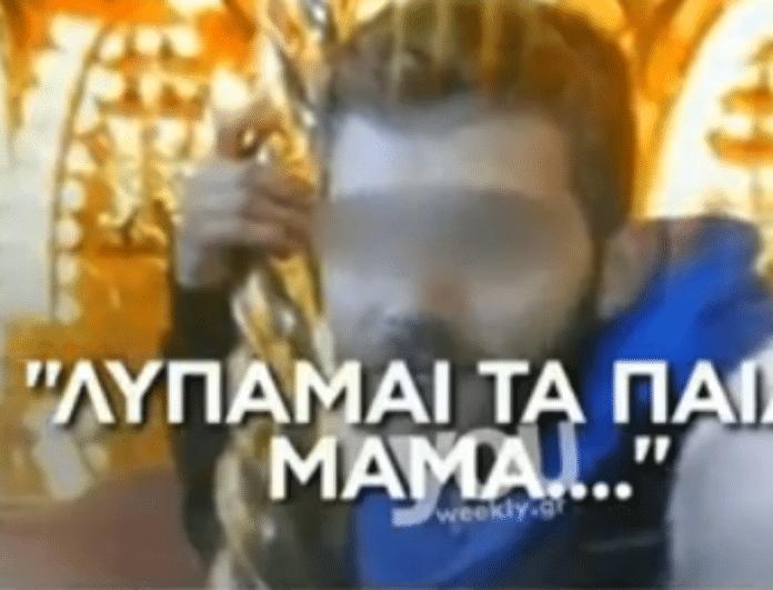 Ζάκυνθος: Ραγίζουν καρδιές τα λόγια της μητέρα του πατροκτόνου! «Χαράμισε τα νιάτα τουγια τον παλιάνθρωπο..» (Βίντεο)