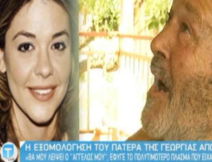 Ραγίζει καρδιές ο πατέρας της Γεωργίας Αποστόλου! «Δύο χρόνια μετά το θάνατο της, της μιλάω ακόμα...»