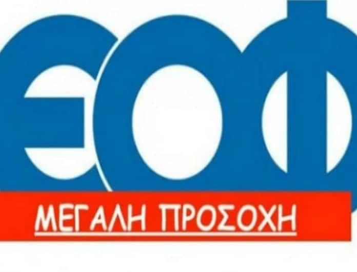 Έκτακτη ανακοίνωση σε ΕΟΦ: Μεγάλη προσοχή σε προϊόν που κυκλοφορεί στο διαδίκτυο!