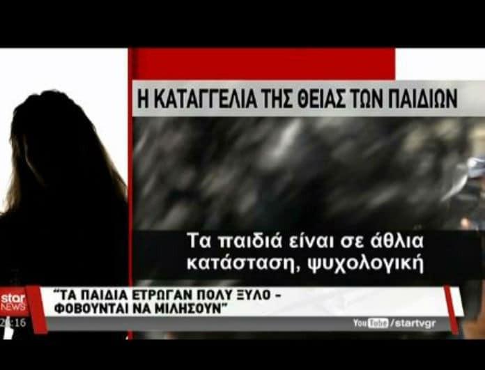 Λέρος: Σε άθλια κατάσταση τα παιδιά που βίαζαν οι γονείς τους! «Δεν μπορούν ούτε να μιλήσουν» λέει η θεία τους! (Βίντεο)