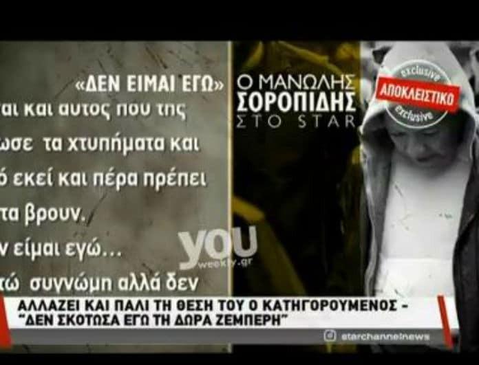 Μανώλης Σοροπίδης: Αλλάζει και πάλι την θέση του! «Δεν σκότωσα εγώ τη Δώρα Ζέμπερη» (βίντεο)