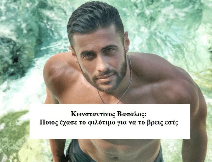 Κωνσταντίνος Βασάλος: Ποιος έχασε το φιλότιμο για να το βρεις εσύ;