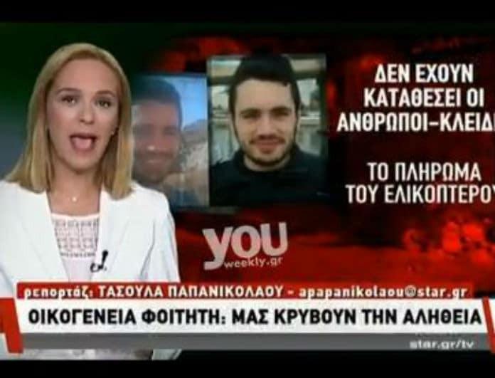 Ανατροπή δεδομένων στην υπόθεση του Νικόλα Χατζηπαύλου! Ξεσπά η οικογένεια του!