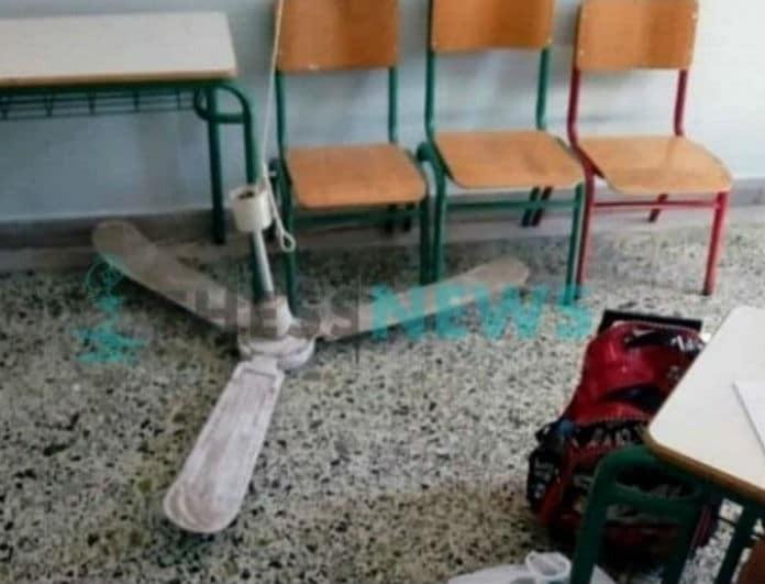 Θεσσαλονίκη: Και η δεύτερη μαθήτρια πήγε στο νοσοκομείο μετά την πτώση του ανεμιστήρα!