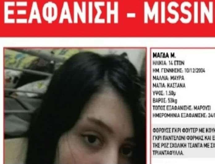 Λήξη συναγερμού στο Μαρούσι! Eντοπίστηκε η 14χρονη που είχε εξαφανιστεί!