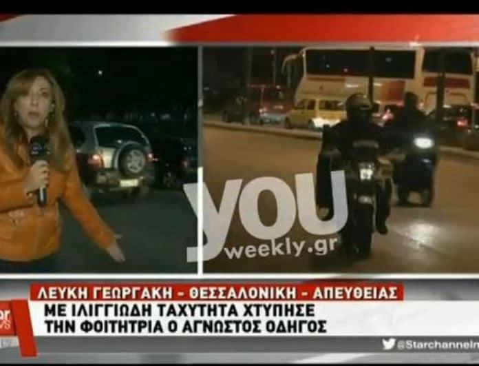 Θεσσαλονίκη: Μάχη για τη ζωή της δίνει η νεαρή που παρασύρθηκε από ασυνείδητο! Δραματική έκκληση της οικογένειας!  (βίντεο)