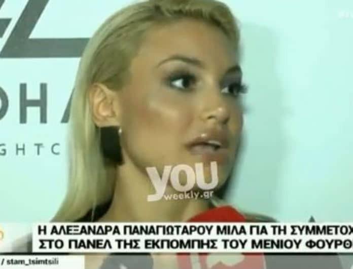 Αλεξάνδρα Παναγιώταρου: Οι πρώτες δηλώσεις για τη συμμετοχή της στα Αποκαλυπτικά Plus! (Βίντεο)