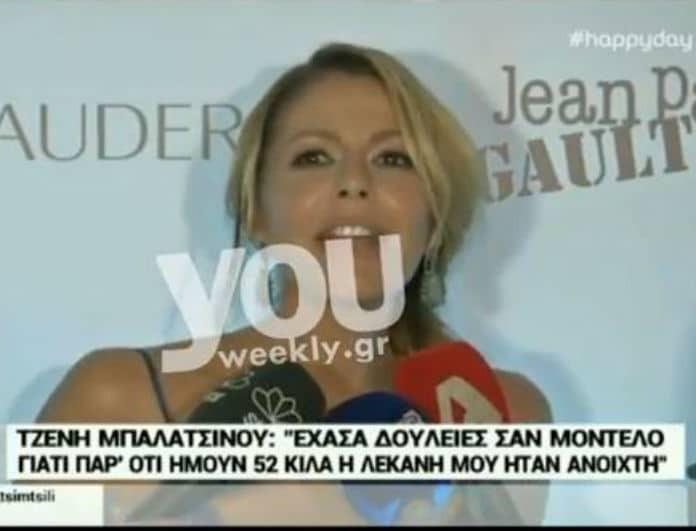 Τζένη Μπαλατσινού: