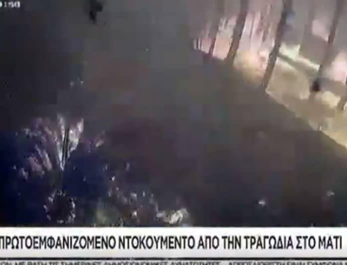 Φωτιές Αττική: Νέο συγκλονιστικό βίντεο από την ώρα της τραγωδίας στο Μάτι! (Βίντεο)
