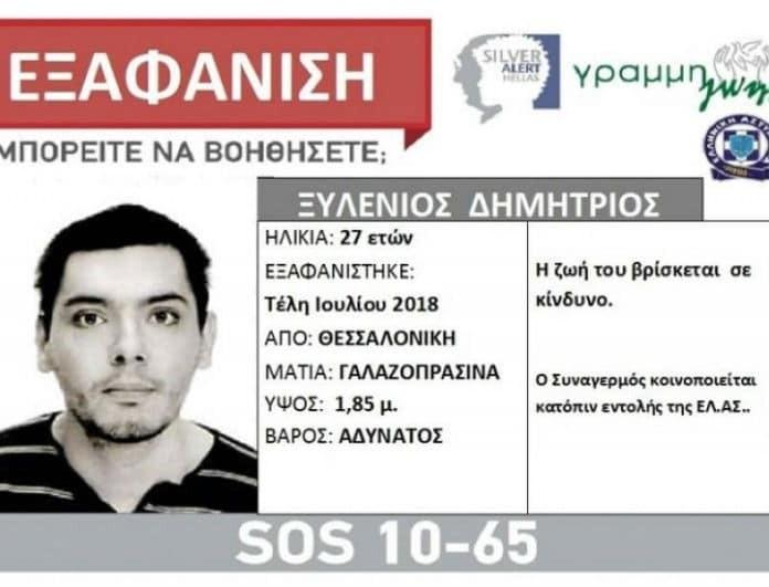 Συναγερμός στην Θεσσαλονίκη! Εξαφανίστηκε 27χρονος!