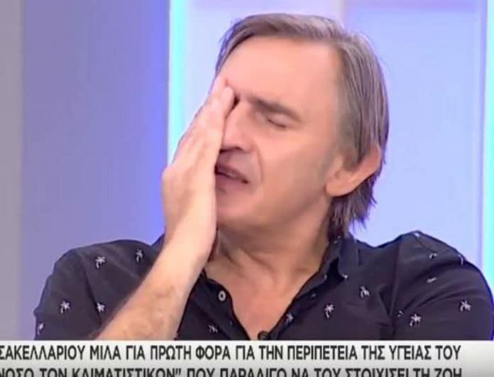 Άκης Σακελλαρίου: Μιλά για πρώτη φορά για το πρόβλημα υγείας του! (Βίντεο)